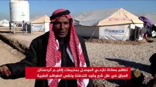الشتاء يفاقم معاناة نازحي الموصل بمخيمات إقليم كردستان