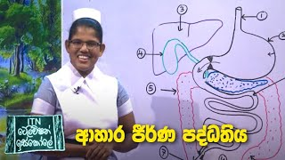 ITN Television Iskole - (2021-03-13) | ITN Thumbnail