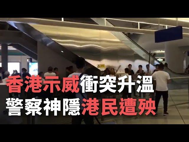 721示威港警再度開槍鎮壓 但對白衣人持械攻擊市民卻反應消極《這樣看中國》