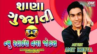 શાણા ગુજરાતી - Amit Khuva Jordar Comedy Video | Funniest Latest Gujarati Jokes 2018 |