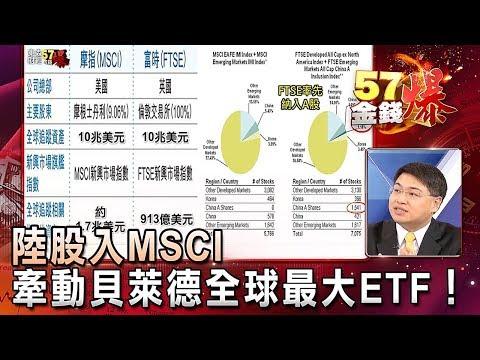陸股入MSCI 牽動貝萊德全球最大ETF!- 孫伊廷 (坦克爺)《57金錢爆精選》2017.0620