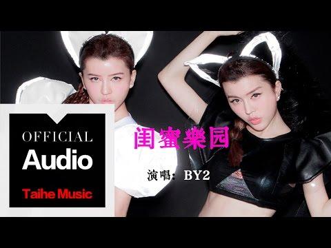 By2【閨蜜樂園】官方歌詞版 MV