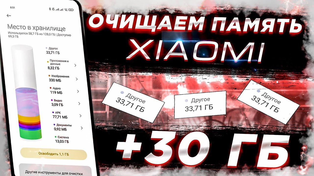 """Как удалить """"ДРУГОЕ"""" с памяти Xiaomi? (БЕЗ ПРОГРАММ)"""