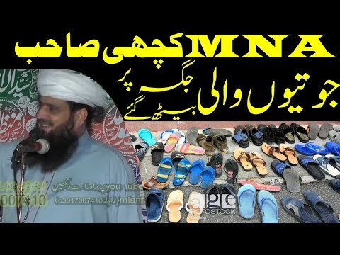 MNA Ka Waqia By Molana Manzoor Ahmed | Mian Fsd