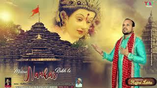 मैनु नौकर रखले मईया जी अपने दरबार दा   माँ दुर्गा का Latest भजन   Rajpal Lakkha   Audio