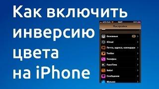 как включить инверсию цвета на #iPhone