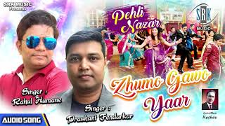 Jhoomo Gao Yaar | Rahul Humane, Prashant Fendarkar | Superhit Song