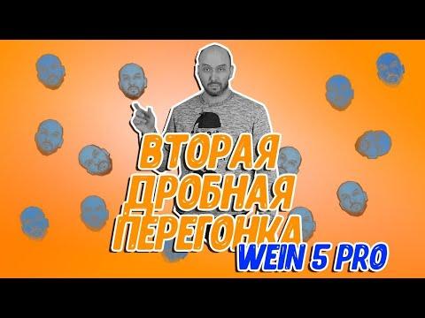 Вторая перегонка самогона на самогонном аппарате Wein 5 Pro:  скорость и крепость!