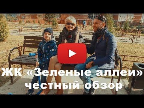 """Обзор ЖК «Зеленые аллеи» от застройщика ГК """"МИЦ"""""""