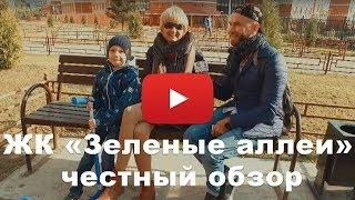 видео Отзыв о ЖК «Бутово Парк» в Видном