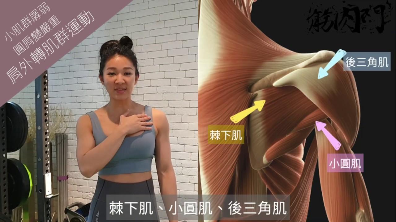 【1分鐘哇靠教室】小肌群孱弱,圓肩更嚴重!肩外轉肌群運動! - YouTube