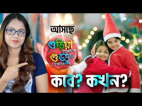 [NEW SERIAL] কবে? কখন?   Guriya Jekhane Guddu Sekhane   Star Jalsha   Chirkut Infinity