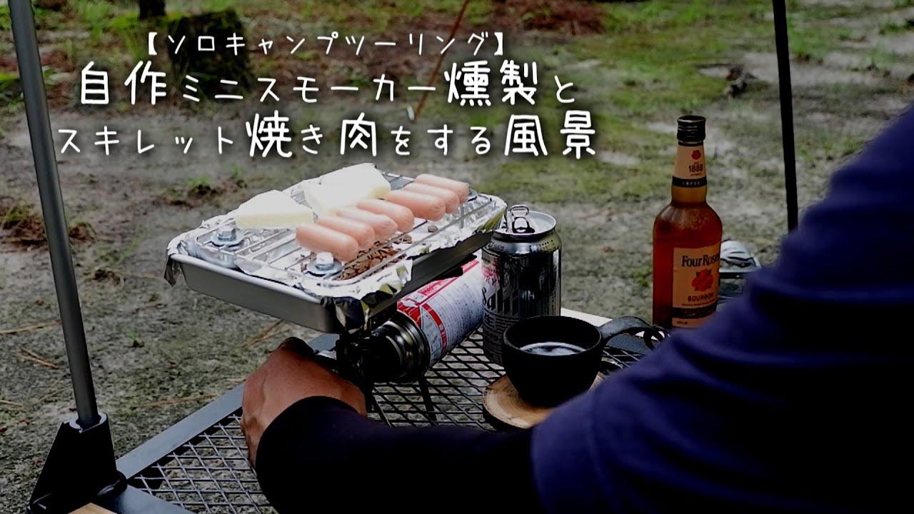 自作ミニスモーカー燻製とスキレット焼き肉でソロキャンプツーリングをする風景 【ブラックコーデ】鹿児島県くにの松原キャンプ場 Solo camp touring