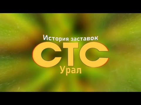 История заставок РТК/СТС-Урал