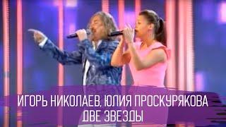 """Игорь Николаев и Юлия Проскурякова """"Две звезды"""""""