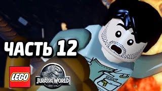 LEGO Jurassic World Прохождение - Часть 12 - СПАСЕНИЕ ДИНОЗАВРОВ