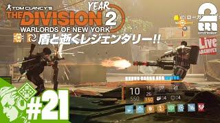#21【Year2】おついちの「ディビジョン2:ウォーロード オブ ニューヨー…