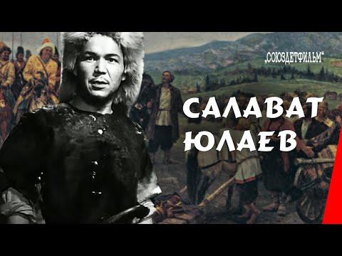 Салават Юлаев (1940) фильм