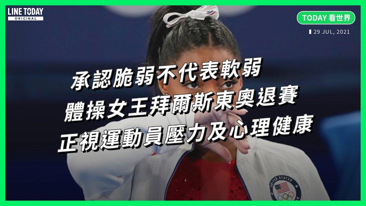 承認脆弱不代表軟弱  體操女王拜爾斯東奧退賽 正視運動員壓力及心理健康 【TODAY 看世界】