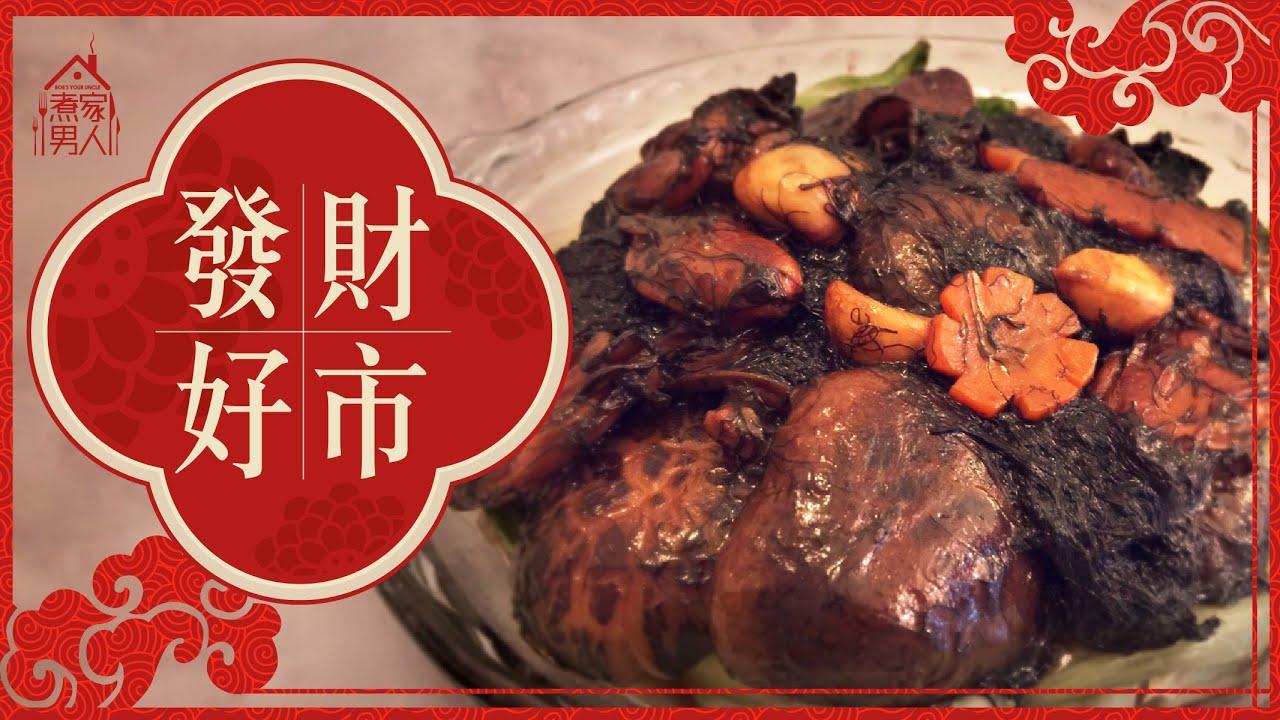 Download 發財好市 - 張媽媽 Chinese New Year Dish - Strike It Rich w Mama Cheung