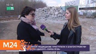 """Смотреть видео В Южном Медведкове начали обустраивать участок единого """"Парка Яуза"""" - Москва 24 онлайн"""
