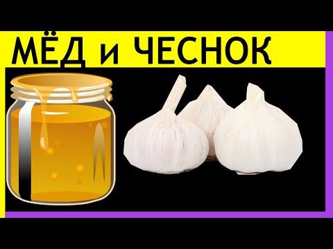 Мёд, лимон и чеснок, рецепт для чистки сосудов - как