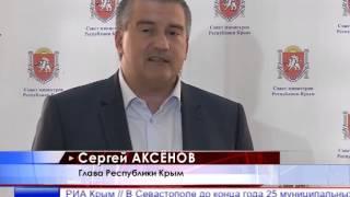 Технадзор разберется с транспортными заторами в Керчи(, 2015-08-26T05:05:12.000Z)