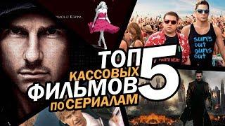 5 самых кассовых ФИЛЬМОВ по СЕРИАЛАМ! | Movie Mouse