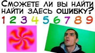 Иллюзии и обманы мозга. Оптические трюки с вашим сознанием. Взрываем мозги!!!