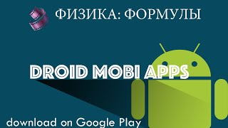 Физика: формулы(Друзья, хотел бы Вам порекомендовать приложение для Андроид по Физике. Что значит Андроид приложение по..., 2014-10-27T08:37:17.000Z)