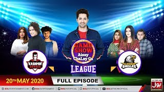 Game Show Aisay Chalay Ga League | 26th Ramzan 2020 | Danish Taimoor Show | 20th May 2020