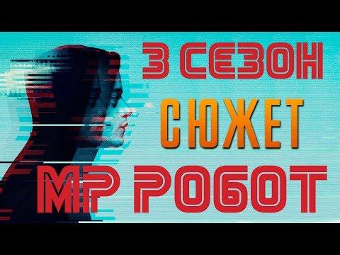 """Мистер Робот 3 сезон - краткий сюжет """"Mr Robot"""""""
