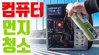 컴퓨터 먼지청소 하는법 (속 시원함 주의) screenshot 2