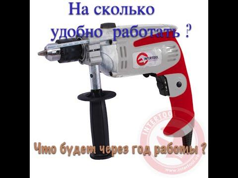Дрель INTERTOOL DT-0115