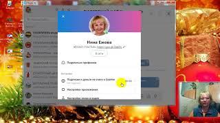 як зробити фон в скайпі