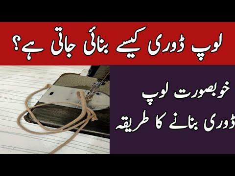 Download dori bnany ka asan trika   How to make loops with dori  