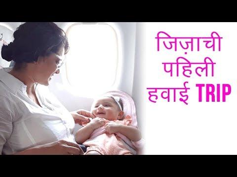 Jiza's First PlaneTrip With Her Mom | Urmila Kothare & Adinath Kothare