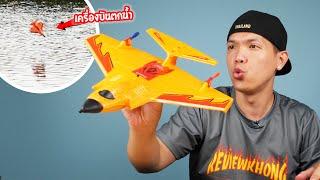 รีวิวเครื่องบินบังคับจากจีน!!! ตกไม่พัง บินได้ ลงน้ำได้ จริงไหม???