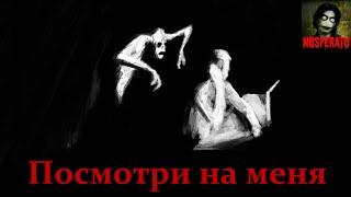 Истории на ночь - Посмотри на меня
