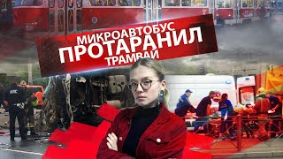 Смотреть видео МИКРОАВТОБУС ПРОТАРАНИЛ ТРАМВАЙ // КАК ВЫЧИЩАЛИ КВАРТИРУ ОТ СОТНИ КРЫС 16+ онлайн