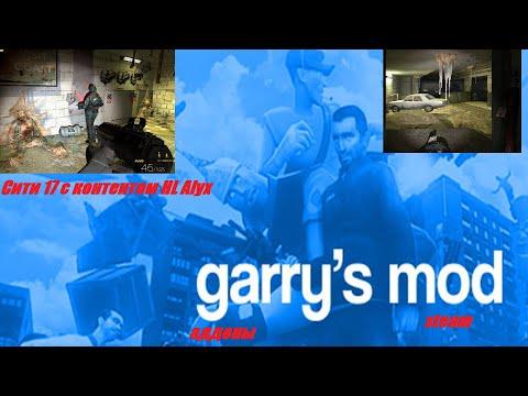 Garrys Mod в Steam  .Сити 17 с контентом HL Alyx