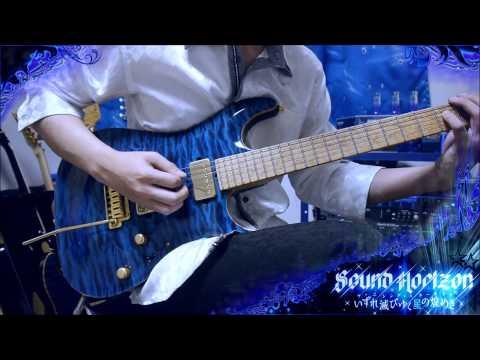 [guitar] Sound Horizon / Vanishing Starlight