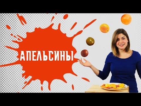 Апельсин. Разные сорта апельсина. Выбираем апельсин себе по вкусу #apelsin