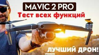 полный тест функций квадрокоптера DJI mavic pro 2 и обзор mavic 2 zoom - дрон который стоит купить!