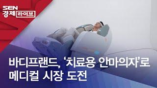 바디프랜드, '치료용 안마의자'로 메디컬 시장 도전