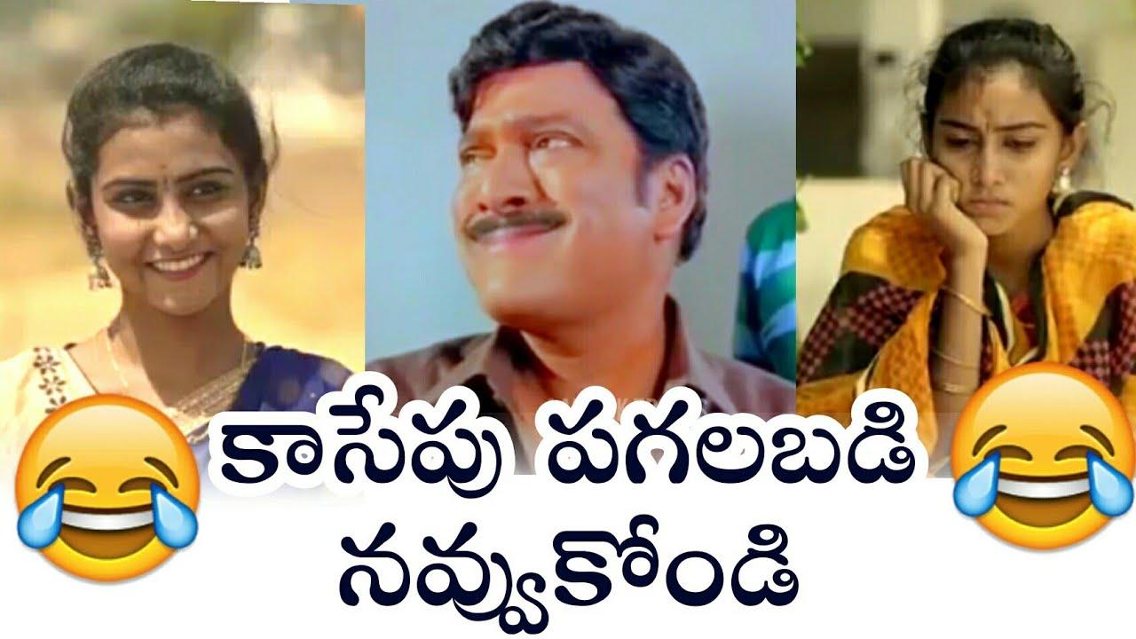 Telugu Trolls |Vaikuntadhamam Short Film Troll | TikTok Star Prema Latha trolls | aak pak trolls