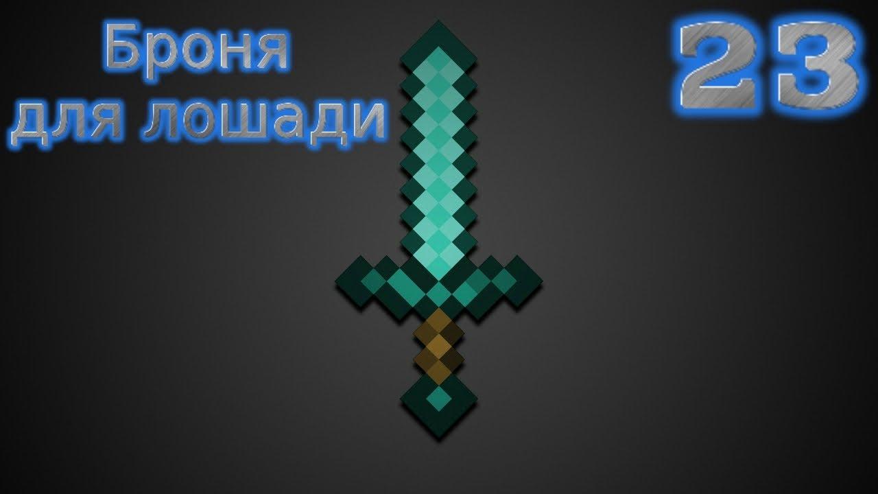 МАЙНКРАФТ 1.6.2 С ЛОШАДЬМИ