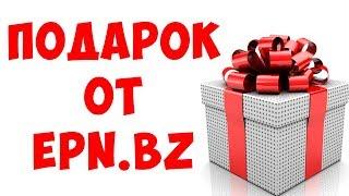 СУПЕР ПОДАРОК ОТ EPN.BZ  CASHBACK