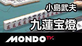 [麻雀-役満]小島武夫の九蓮宝燈-第3回名人戦 thumbnail