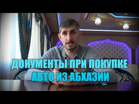 Документы при покупке автомобиля из Абхазии